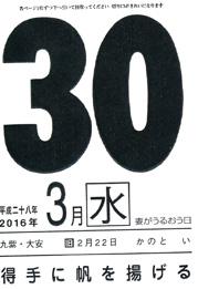 2016.3.jpg