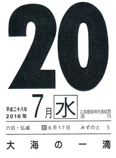 2016.7.jpg