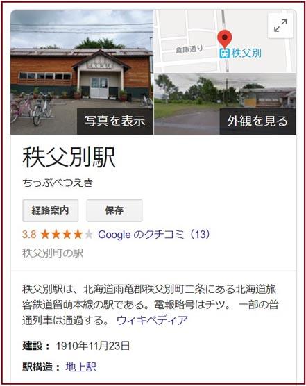 ちっぷべつ駅.jpg
